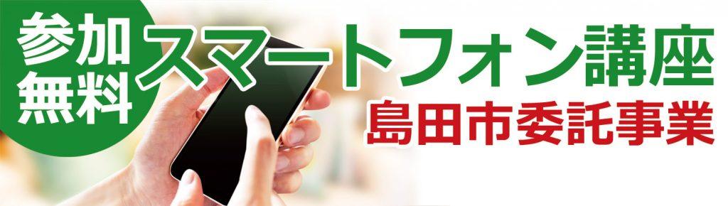 参加無料スマートフォン講座